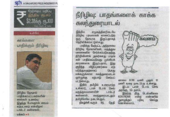 Tamil Article 1